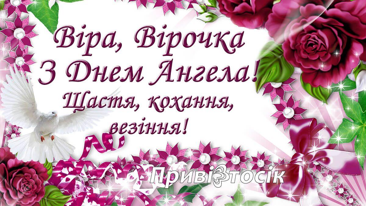 З Днем ангела Віра! Щиро вітаємо Вас, бажаємо гарної долі, міцного  здоров'я. Та даруємо чудові привітання у віршах. • ВАЖНО