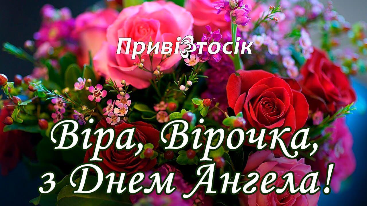 Віра з Днем Ангела вітаю! Хай добрий ангел оберігає, Господь здоров'я  посилає на многії літа! • ВАЖНО